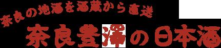 奈良の地酒を酒蔵から直送 奈良豊の日本酒