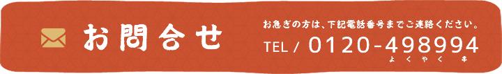 お問合せ お急ぎの方は、下記電話番号までご連絡ください。TEL /0120-498994
